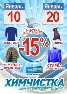 -15% на химчистку