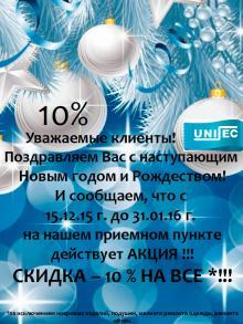 Скидка 10% до 30.01.2016