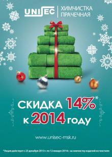 Акция с 23 декабря по 12 января