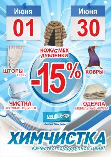 Акция на домашний текстиль